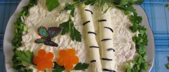 Салат Березка с грибами